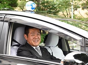 「日本交通は他社とは違う」と、お客様から選ばれるサービスを提供します。