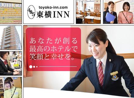 東横INN和光市駅前で支配人を務める小林です。私も、未経験からの入社でした。
