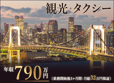 <6年連続業界売上高No.1>☆語学力を活かし日本と世界の架け橋へ!お客様だけの思い出を、あなたが創る