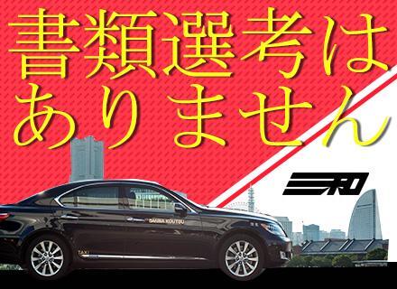 賞与年3回◆65歳定年◆入社4ヵ月間は月収32万円を保証
