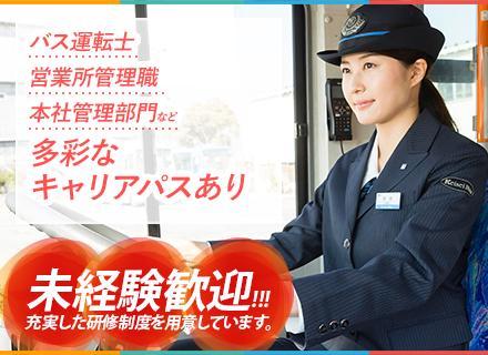 当社の運転士は笑顔と安全で目的地までご案内いたします!