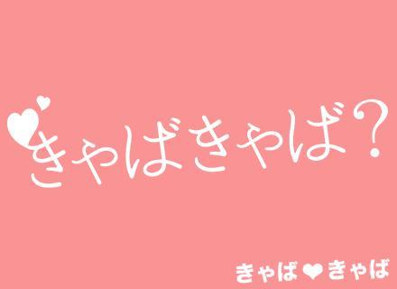 自社サイト「きゃばきゃば」のオリジナルロゴ♪