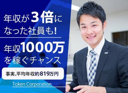平均年収819万円。未経験から活躍して収入アップを実現した社員が多くいます。