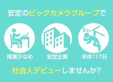 ビックカメラグループという安定基盤と、売上高1000億円突破という成長性を兼ね備えた会社です!