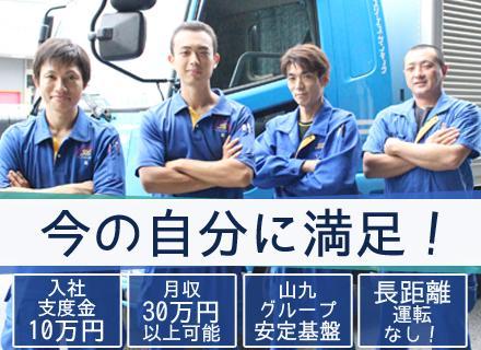 福利厚生も充実!グループ42社を擁する山九グループ企業で活躍しよう!