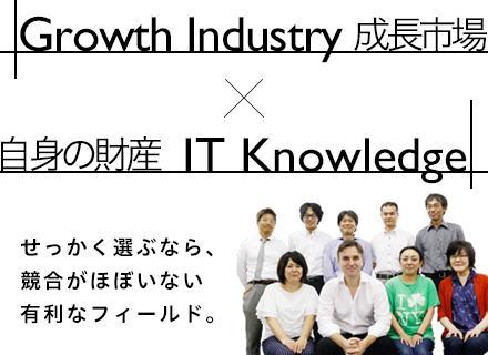 確実な成長が見込まれる、競合のいない、おいしい営業。