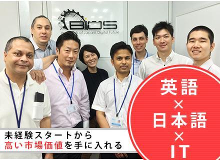 IT未経験から「英語×IT」という市場価値の高い人材へと成長していけます。