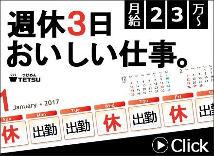 週休3日、正社員、月給23万円からラーメン店で働けます。