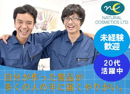 ★2018年秋、新工場設立★今後、成長する当社のコアメンバーとして活躍しませんか?