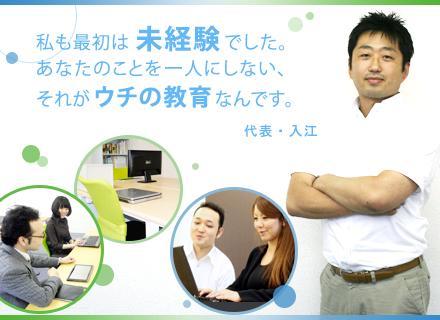 キャリアが浅めでもOK!代表・入江も、実は未経験からのスタートでした。