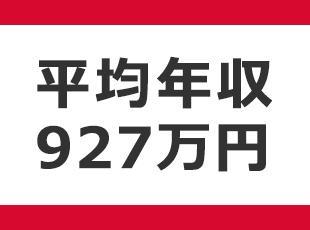 ■月給28万8000円+インセンティブで、今より高収入を目指すことも可能!