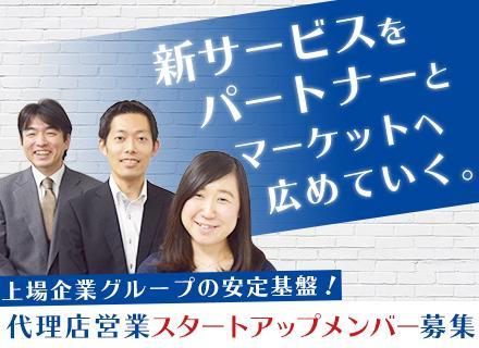 JASDAQ上場企業アクモスのグループ企業という安定基盤があります。