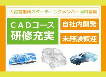研修から始める未経験者の採用を開始しました。 知識ゼロからはじめる研修「CADコース」