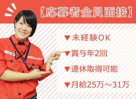 充実した研修があるから未経験でも安心して活躍できる!月給25万円~★月9日休