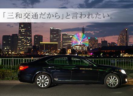 東京・横浜の4拠点で募集中です!