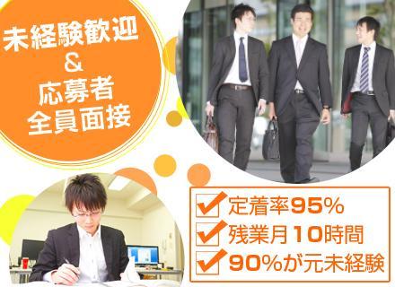 ★応募資格を満たす方と、応募者全員面接実施中!★充実の教育体制も自慢です◎
