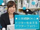 創業40年以上の信頼性の高いメーカーなので、安定して働けるのはもちろん、日本の医療にも貢献できます!