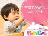 「叱らない育児」という独自のメソッドに基づく乳幼児親子教室「ベビーパーク」