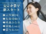 1906年創業&東証一部上場の安定企業! 安心して働いていける基盤があります。