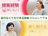 ☆週2日休み☆接客経験を活かして長く働けるお仕事!