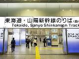 当社は新幹線のりばの大きな看板も手がけ、多くの方の生活を支えています。