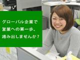 モノづくりの最前線で必要とされる自社製品を、日本中に広めていくための新メンバー募集です!