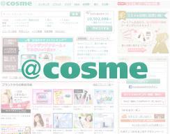 国内最大規模の美容情報サイト「@cosme」を中心に、多彩なマーケティングサービスを提供しています。