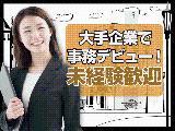 大手企業で働くチャンス☆ 20〜30代が多数活躍している活気ある職場です!