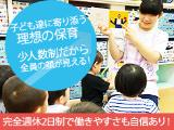 国語、英語、リトミックなど幼児教育にも注力、園児の成長、先生のスキルアップもできる環境です。