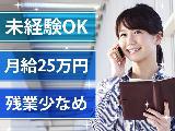 ★未経験大歓迎 ★月給25万円〜 ★頑張った分稼げる ★充実した研修で成長 ★女性が長く活躍