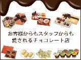 無理なく長く働ける高級チョコレート店です♪