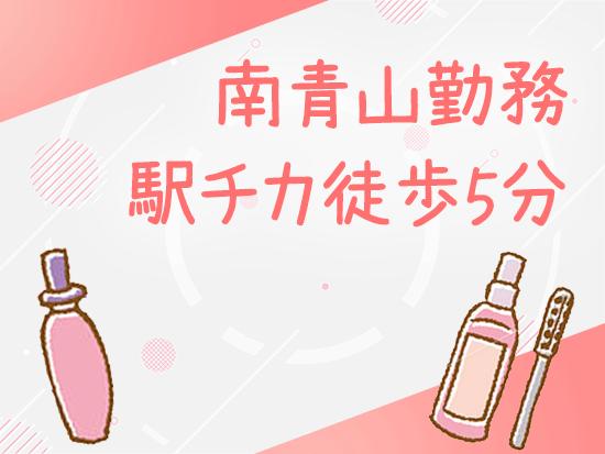 美容業界に特化したPR代理店である当社。女性目線を活かしたアイデア・意見が発信できる職場です!