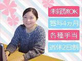 ◆産休取得実績あり◆介護職員初任者研修の受講料全額負担!未経験から資格を取得し、長く活躍できます!