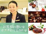 レガート、タブローズ、権八(ごんぱち)など当社を代表するレストランのレセプションとしてご活躍ください