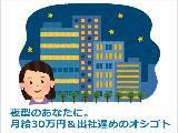◆高収入の新宿勤務 ◆服装自由 ◆事務ワークもできるコールセンター 働きやすい環境が整っています♪