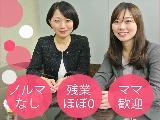 ◆自社社員に向けた損保の提案 ◆残業ほぼナシでOFFも充実 ◆スターティングメンバー募集