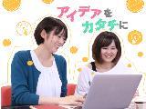 ≪未経験OK★月給27万円≫ 女性2名のデザインチームに参加。 いろんなデザインに触れられます♪