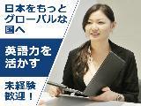 ★月給21万円+インセンティブ ★多彩なキャリア 英語を活かせる仕事をはじめませんか。