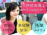 ★年間休日120日以上★有給取得率約100%★未経験からコールセンターデビュー!