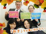 外国人の先生と英語で会話する機会も多くあるので 英語が好きな方は、語学スキルを活かせるチャンスです!