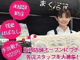 ワーキングマザーが多数活躍中! ◆手当(1〜10万円) ◆昇給随時(1年で5000円〜10万円UP) ◆ノルマなし