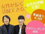 女性が活躍する会社 総合10位になりました!/日経WOMAN2015年6月号
