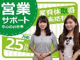 ◆国内最大のECパッケージ運営企業 ◆20代女性活躍中 ◆産育休活用例有り