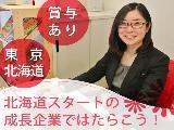 ★毎年150%の成長率を実現 ★2020年の上場を目指しています! ★東京・北海道募集!希望を考慮