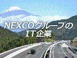 NEXCOグループ唯一のIT企業として、高速道路事業をITの力で支えています。