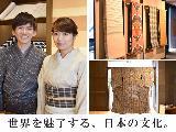 1つのブランドだけでなく、日本の文化を広めていく大きなやりがいを感じることができます