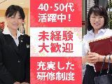 ★電話応募OK★未経験の女性も活躍中 ★40・50代からでも活躍できる仕事 ★平均年収926万円★面接1回