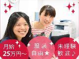 ◆高収入の新宿勤務 ◆事務ワークもできるコールセンター ◆服装自由 働きやすい環境が整っています♪