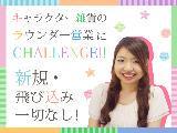 転勤ナシ◎月給21万円〜◎あなた自身の「可愛い」というキモチを大切に働けます!