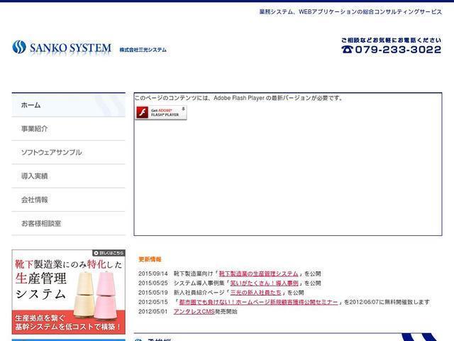 株式会社三光システム